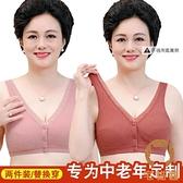 【2件裝】媽媽內衣女前扣文胸中老年人背心式大碼胸罩無鋼圈純棉【宅貓醬】