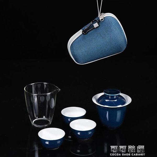功夫茶具家用簡約現代整套便攜快客杯旅行陶瓷戶外車載旅游茶杯 可可鞋櫃