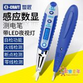 測電筆 智能感應多功能數顯高精度測電筆工具感應線路檢測查斷點 1色