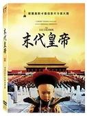 【停看聽音響唱片】【DVD】末代皇帝 (數位修復平裝版)