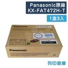 Panasonic KX-FAT472H-T/FAT472H 原廠黑色碳粉匣組盒包(1盒3入) /適用Panasonic KX-MB2128/KX-MB2178
