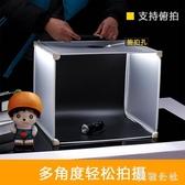 220VLED小型攝影棚補光迷你拍攝拍照燈箱柔光箱簡易攝影道具CC3442『美鞋公社』