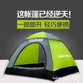 帳篷帳篷戶外3人-4人全自動兩室一廳速開2人單雙便攜兒童家用露營熱銷 LX新品
