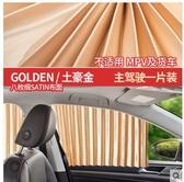 汽車窗簾遮陽簾車載用品遮光磁鐵側窗夏季防曬隔熱罩轎車遮陽擋板