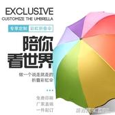 兒童傘彩虹摺疊遮陽傘晴雨傘太陽傘女彩虹傘雨傘定制logo10骨ATF  英賽爾