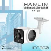 【HANLIN-IPC360】戶內外防水環景360度語音監視器 真高清960P