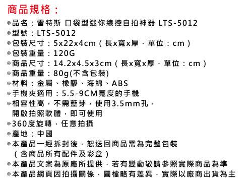 《一打就通》雷特斯 口袋型迷你線控自拍神器 LTS-5012