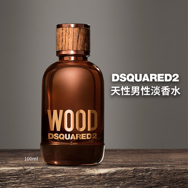 DSQUARED2 WOOD 天性男性淡香水 100ml 魅力香氛 【SP嚴選家】