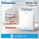 【週末限時折扣↘分期0利率】Panasonic 國際牌 nanoe加濕型 空氣清淨機 F-VXM35W 8坪適用 台灣公司貨