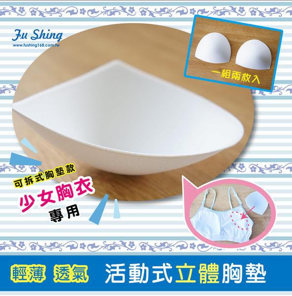 【福星】輕薄透氣少女胸衣專用白色立體胸墊 / 台灣製造 / 一對組