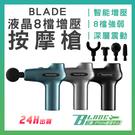 【刀鋒】BLADE液晶8檔增壓按摩槍 現貨 當天出貨 台灣公司貨 深層舒緩 筋膜槍 震動按摩