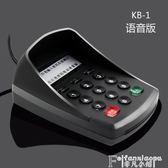 小鍵盤防窺數字鍵盤語音密碼小鍵盤USB數字鍵盤 證券銀行收銀款通用有線鍵 非凡小鋪