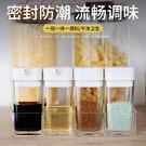 ✤宜家✤廚房用防漏式油壺調料罐 (4件組 ) 調味瓶 鹽巴胡椒罐