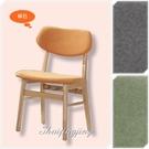 【水晶晶家具/ 傢俱首選】ZX0911-5 朵特栓木橘布餐椅~~三色可選