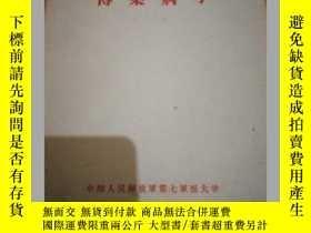 二手書博民逛書店《軍醫專業試用教材罕見傳染病學》16開 1970年243916
