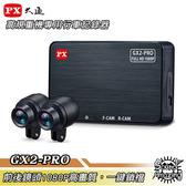 PX大通 GX2-PRO 重機專用雙鏡行車記錄器 獨家車倒自動鎖檔專利【Sound Amazing】