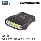 漁拓釣具 PRO MARINE LEK116 USB充電 [夾帽式頭燈]