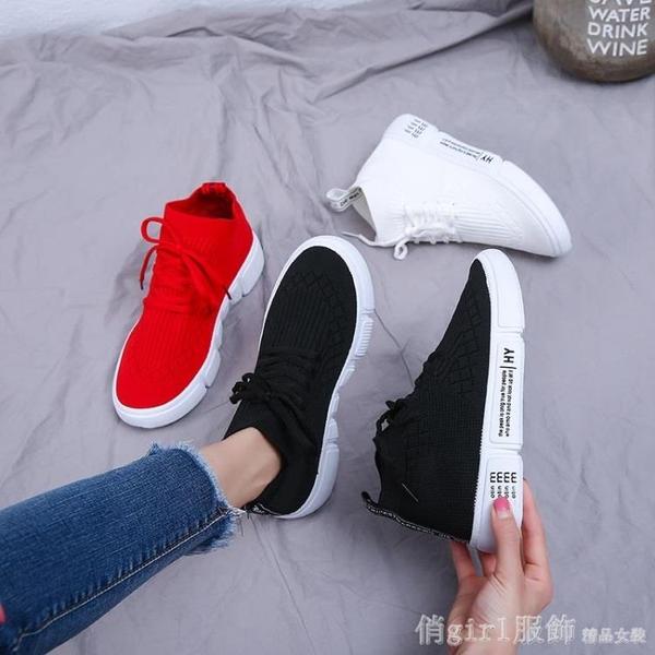 運動鞋 飛織鞋女2020夏季新款跑步運動鞋韓版網鞋女透氣網面襪子休閒百搭 開春特惠