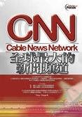 二手書博民逛書店 《CNN:全球最大的新聞頻道》 R2Y ISBN:9574782980│JackyMa