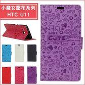 HTC U11 小魔女壓花系列 手機皮套 皮套 內軟殼 全包 支架 插卡 磁扣 手機套