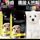 【培菓平價寵物網】Equilibrio尊爵《幼犬》機能天然糧狗糧-2kg(4.4lb)