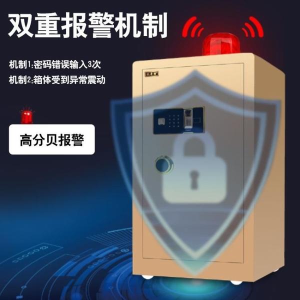 保險箱 沃奇特全鋼小型保險箱60cm家用保險櫃指紋45電子密碼辦公80管