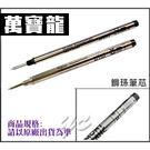 ●購買筆芯者請注意:本公司所販售之萬寶龍筆芯皆為原廠貨,非原廠萬寶龍的筆,筆芯不適用喔!