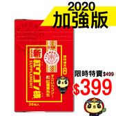【新紅薑黃先生】加強版30顆 x1包