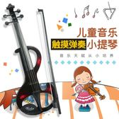 兒童仿真小提琴樂器手提琴玩具多功能電子琴寶寶啟蒙演奏表演道具 JY【全館免運八折搶購】