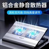 鋁合金筆記本散熱器風扇電腦支架底座游戲本14寸靜音15.6通用17寸