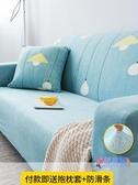 沙發套  全包萬能套簡約彈力通用組合型沙發罩皮沙發墊巾全蓋布藝【快速出貨】