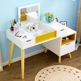 簡約歐式梳妝台小戶型臥室化妝台多功能實木腿化妝桌可伸縮 QG2505『優童屋』