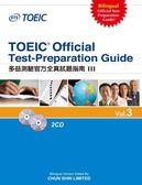 (二手書)多益測驗官方全真試題指南(Ⅲ)TOEIC Official Test-Preparation Guide..