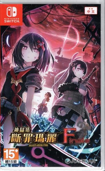 現貨 Switch遊戲NS 神獄塔 斷罪瑪麗 Finale 中文版【玩樂小熊】
