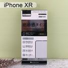 【ACEICE】2.5D霧面磨砂滿版玻璃保護貼 iPhone XR / iPhone 11 (6.1吋) 黑