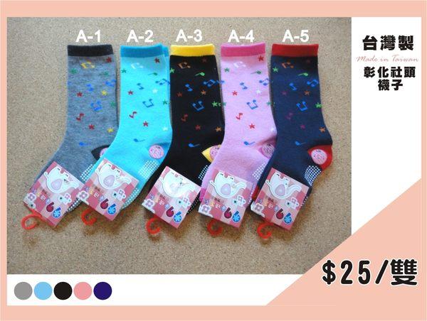 【YT店】(0~3歲)可愛音樂符號圖案長筒膝下襪子/長筒襪/止滑襪/童襪【台灣製MIT】