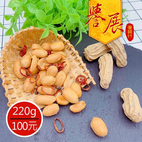 【譽展蜜餞】椒麻花生220g/100元