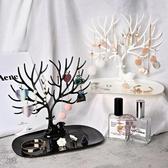 耳環收納架項鏈戒指耳釘掛架 創意首飾收納盒飾品盒多功能首飾盒·樂享生活館