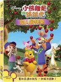 小熊維尼與跳跳虎:助人最快樂 DVD 【迪士尼開學季限時特價】 | OS小舖