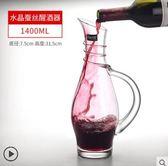 醒酒器 歐式無鉛水晶玻璃紅酒醒酒器家用分酒器葡萄酒個性酒壺套裝歐式 名創家居館