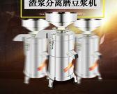 100型商用磨漿機家用電動豆漿機現磨大型豆腐機渣漿分離打漿早餐   極客玩家  igo  220v