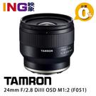 【預購*6期零利率】TAMRON 24mm F/2.8 DiIII OSD M1:2 F051 俊毅公司貨 Sony E-mount 騰龍全片幅無反