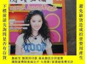 二手書博民逛書店閱讀文摘2006.21罕見劉亦菲Y403679