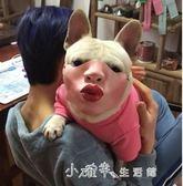 狗狗面罩搞笑創意扁臉短嘴狗狗嘴套法斗口罩防咬防亂吃撿食英斗巴 小確幸生活館