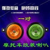 機車防水高低音喇叭電動車多音音響汽車12v超響改裝喇叭