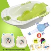 嬰兒浴盆寶寶洗澡盆大號嬰幼兒童洗澡盆加厚沐浴盆新生兒用品 JA8976『科炫3C』