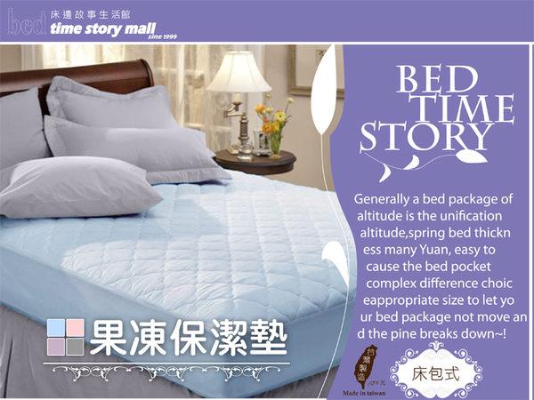 床邊故事 果凍保潔墊 雙人5尺 加高床包式