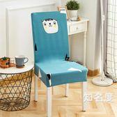 椅套 彈力連身北歐餐椅套椅墊套裝凳子套家用現代簡約通用餐桌椅子套罩 10色