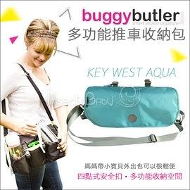 美國buggy butler 多功能收納包/推車置物袋/掛袋-蒂芬妮藍(水藍)[衛立兒生活館]