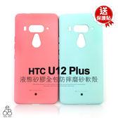 贈貼 液態 HTC U12+ 6吋 手機殼 霧面矽膠 U12 Plus 保護套 軟殼 Mercury 手機套 硅膠